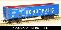 Нажмите на изображение для увеличения Название: 12-296-01 Novotrans 55176903 R-LAND front.JPG Просмотров: 784 Размер:375.8 Кб ID:106527