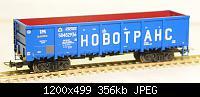 Нажмите на изображение для увеличения Название: 12-296-01 Novotrans 58482936 R-LAND front.JPG Просмотров: 599 Размер:356.1 Кб ID:106529