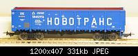 Нажмите на изображение для увеличения Название: 12-296-01 Novotrans 58482936 R-LAND.JPG Просмотров: 641 Размер:331.3 Кб ID:106530