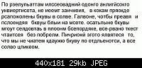Нажмите на изображение для увеличения Название: Текст.jpg Просмотров: 998 Размер:29.3 Кб ID:95633