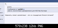 Нажмите на изображение для увеличения Название: Screenshot_5.png Просмотров: 453 Размер:12.5 Кб ID:168496